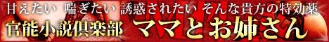 金沢官能小説倶楽部ママとお姉さん